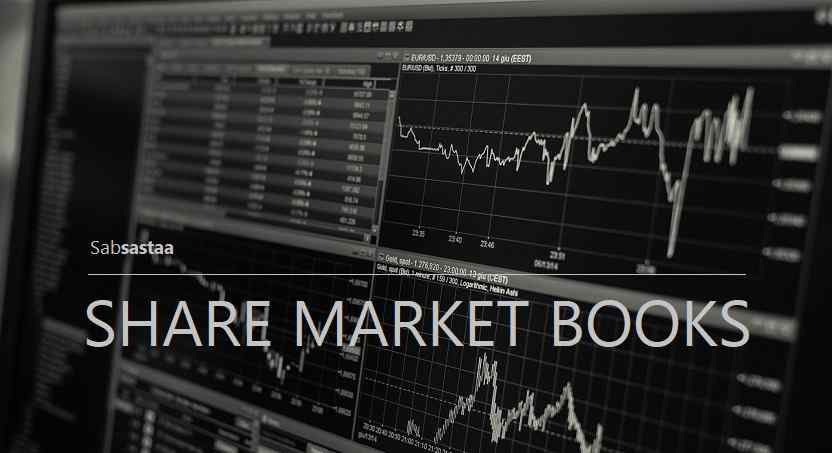 5 बेस्ट शेयर मार्केट बुक्स