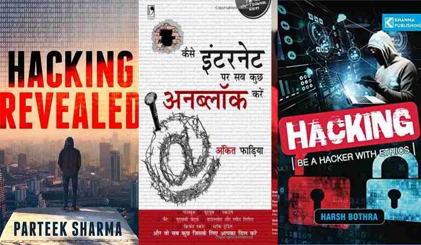 हैकिंग बुक्स इन हिंदी
