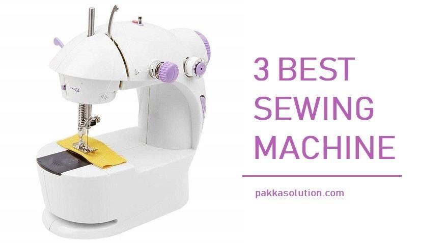 बेस्ट सिलाई मशीन