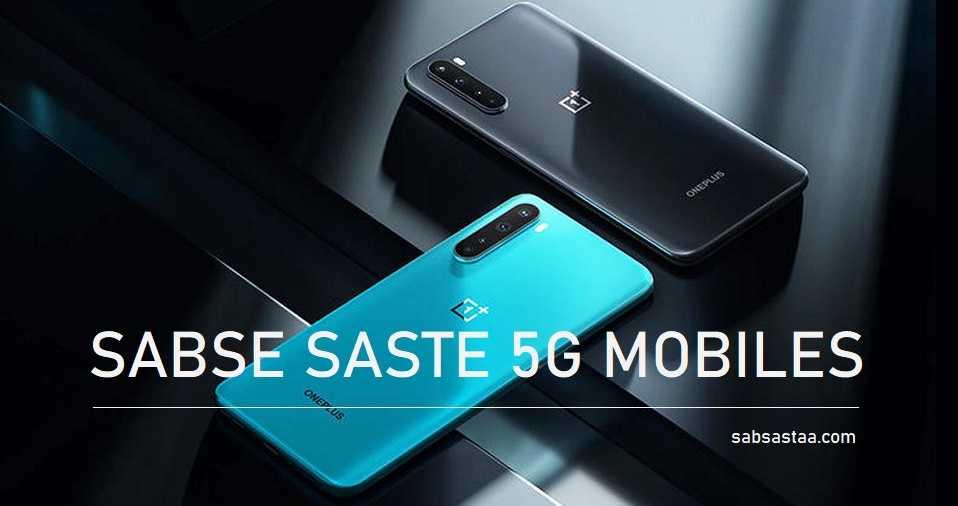 सबसे सस्ता 5G मोबाइल फ़ोन 11 हजार रुपये में मिलेगा सब