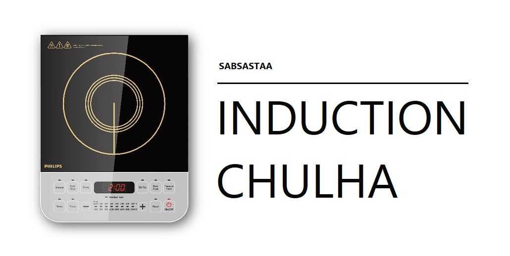 इंडक्शन चूल्हा प्राइस 5 Best Induction Chulha 2021