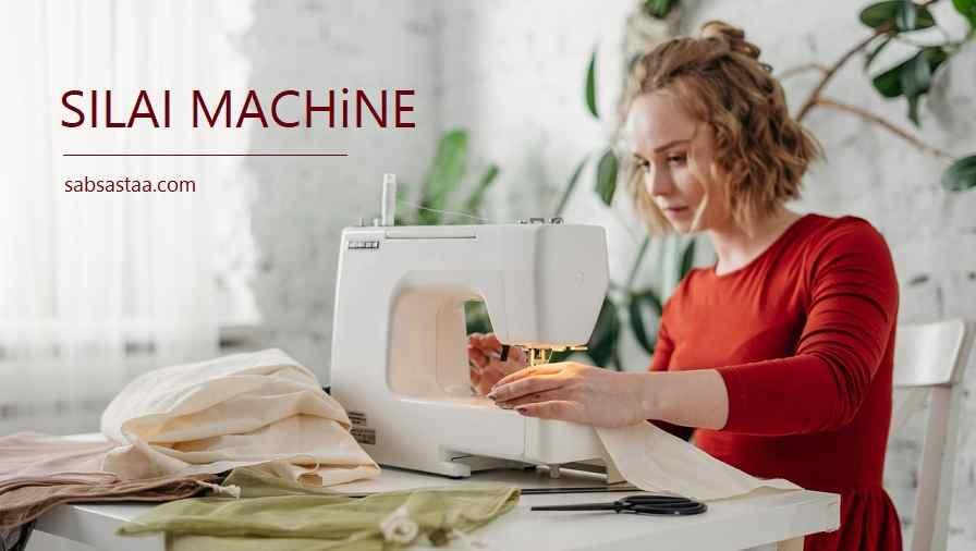 सिलाई मशीन रेट कीमत 2021 Electric Silai Machine Price