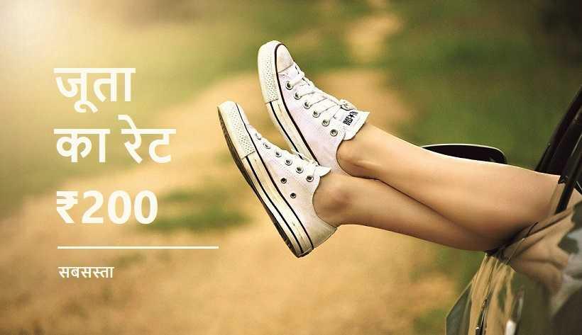 जूता का रेट ₹200 सबसे अच्छा और सस्ता जूते की कीमत