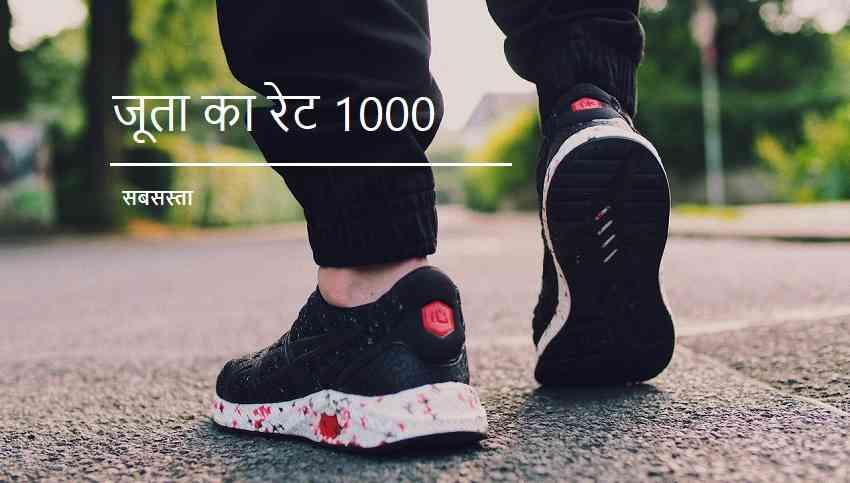 जूता का रेट 1000 से कम 10 सबसे अच्छे और सस्ते शूज