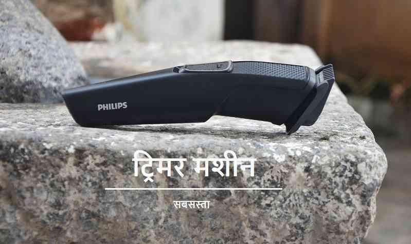 ट्रिमर मशीन ₹700 बाल काटने वाली मशीन प्राइस लिस्ट
