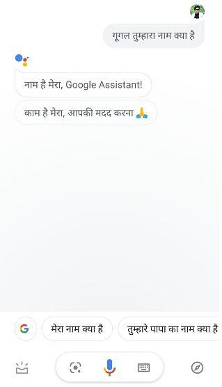 गूगल तुम्हारा नाम क्या है Google Tumhara Naam Kya Hai
