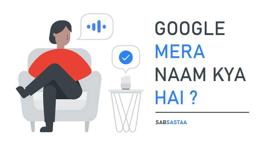 गूगल मेरा नाम क्या है Google Mera Naam Kya Hai