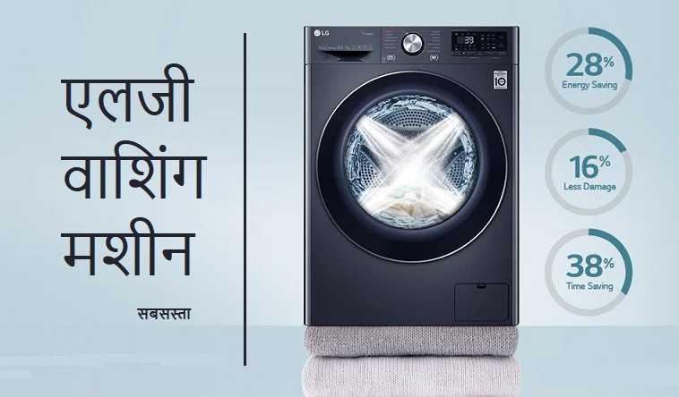 5 सबसे अच्छी एलजी वाशिंग मशीन का रेट