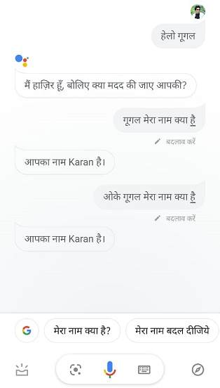 मेरा नाम क्या है Google Mera Naam Kya Hai