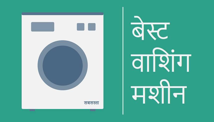 वाशिंग मशीन प्राइस ₹4900 (10 सबसे सस्ती और अच्छी मशीन)