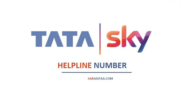 टाटा स्काई हेल्पलाइन नंबर   24×7 कस्टमर केयर नंबर