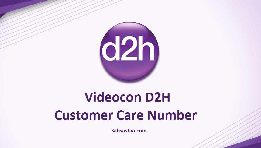 वीडियोकॉन d2h कस्टमर केयर नंबर Toll Free Helpline Number