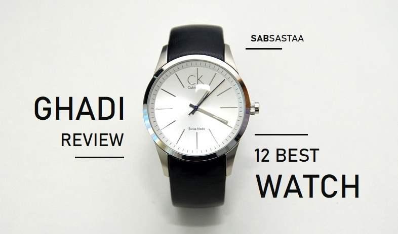 हाथ घडी की कीमत (12 सबसे अच्छी और सस्ती Watch Ghadi)