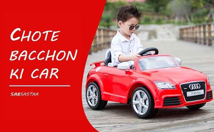 10 सबसे अच्छी छोटे बच्चों की कार गाड़ियां Chhote Bacchon Ki Kar